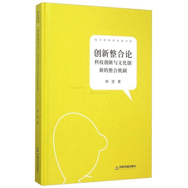 商品详情 - 创新整合论 科技创新与文化创新的整合机制 - image  0