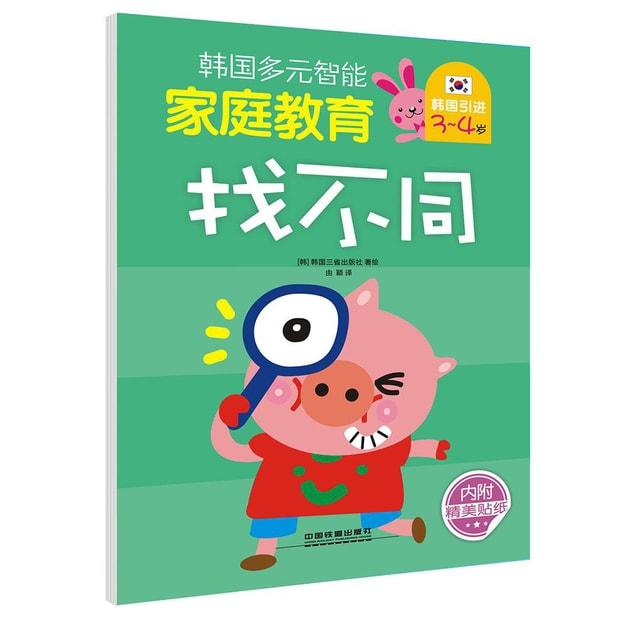 商品详情 - 韩国多元智能家庭教育(3~4岁) 找不同 - image  0