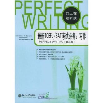 最新TOEFL/SAT考试必备:写作(第2版)