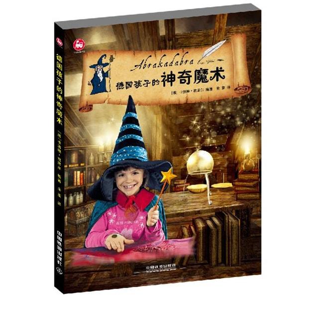 商品详情 - 德国孩子的神奇魔术 - image  0