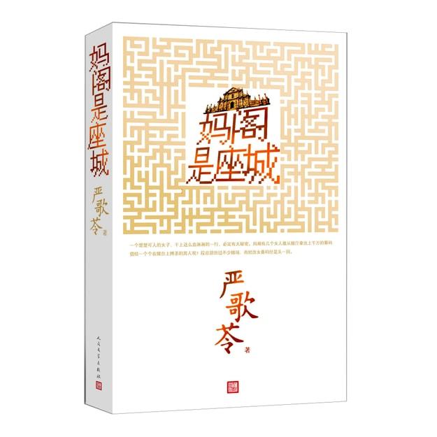 商品详情 - 严歌苓:妈阁是座城 - image  0