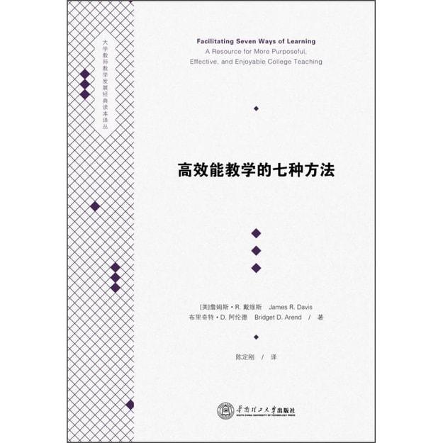 商品详情 - 大学教师教学发展经典读本译丛:高效能教学的七种方法 - image  0
