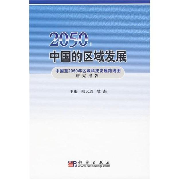 商品详情 - 2050:中国的区域发展(中国至2050年区域科技发展路线图研究报告) - image  0