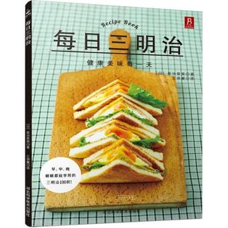 每日三明治