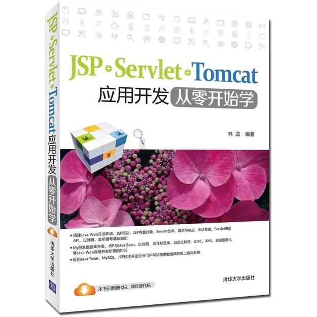商品详情 - JSP+Servlet+Tomcat应用开发从零开始学 - image  0