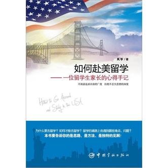 如何赴美留学:一位留学生家长的心得手记