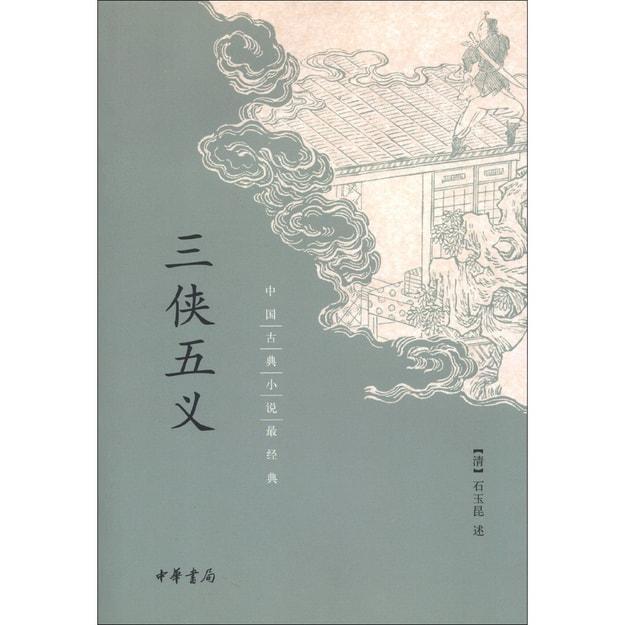商品详情 - 中国古典小说最经典:三侠五义 - image  0