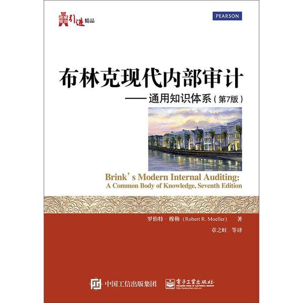 商品详情 - 布林克现代内部审计:通用知识体系(第7版) - image  0