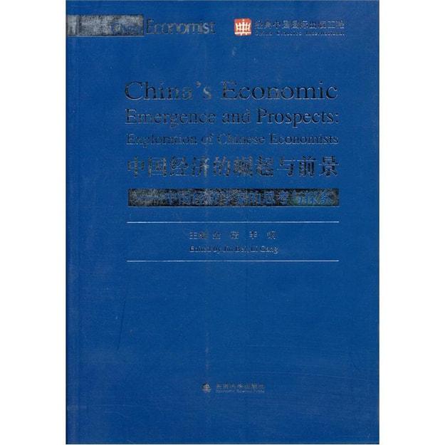 商品详情 - 中国经济的崛起与前景:中国经济学家的思考与探索 - image  0