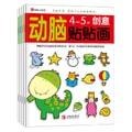 邦臣小红花·动脑贴贴画(4-5岁 套装共4册)