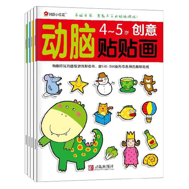 商品详情 - 邦臣小红花·动脑贴贴画(4-5岁 套装共4册) - image  0
