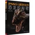 PNSO儿童百科全书:恐龙的秘密