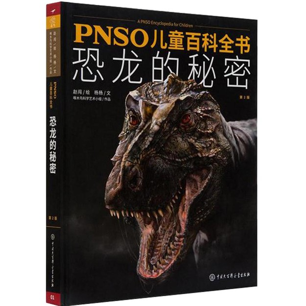 商品详情 - PNSO儿童百科全书:恐龙的秘密 - image  0