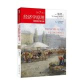 经济学原理 第7版 微观经济学分册