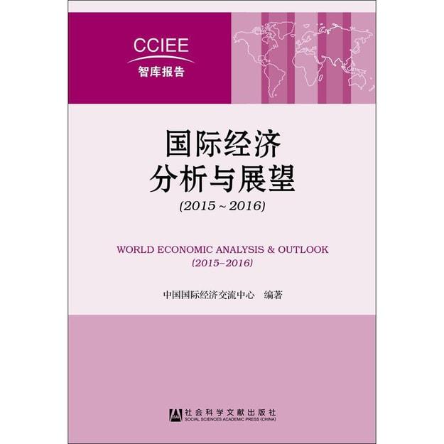 商品详情 - 国际经济分析与展望(2015~2016) - image  0