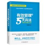 有效管理的5大兵法(孙陶然全新管理巨作,精装)