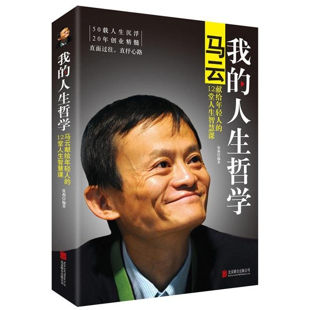 商品详情 - 我的人生哲学:马云献给年轻人的12堂人生智慧课 - image  0