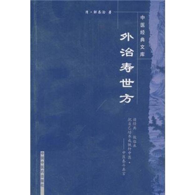 商品详情 - 外治寿世方 - image  0