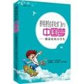 拥抱我们的中国梦:做最好的小学生