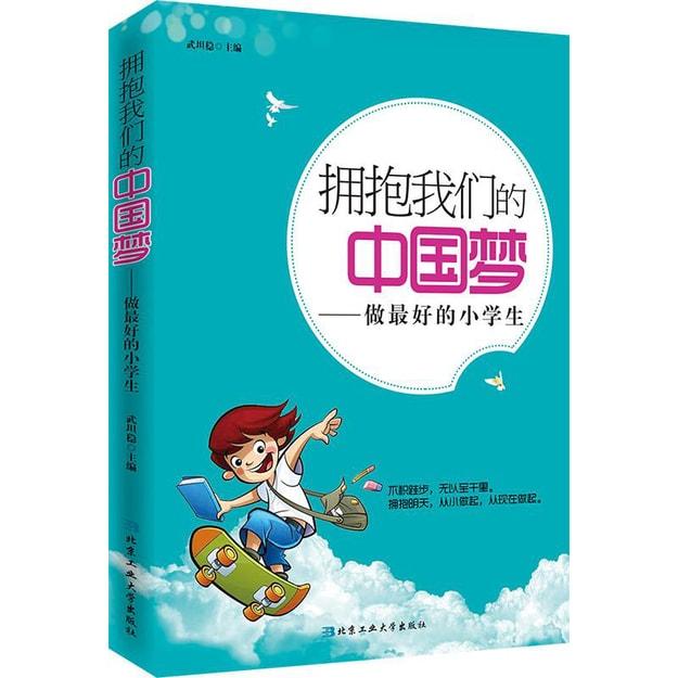 商品详情 - 拥抱我们的中国梦:做最好的小学生 - image  0