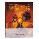 黑猫侦探3:红色灵魂