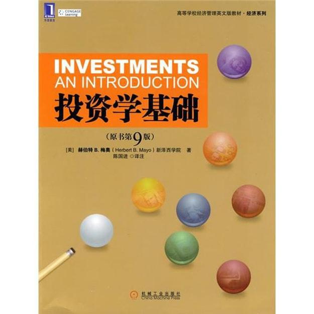 商品详情 - 高等学校经济管理英文版教材·经济系列:投资学基础(原书第9版) - image  0