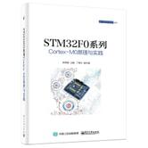 STM32F0系列Cortex-M0原理与实践