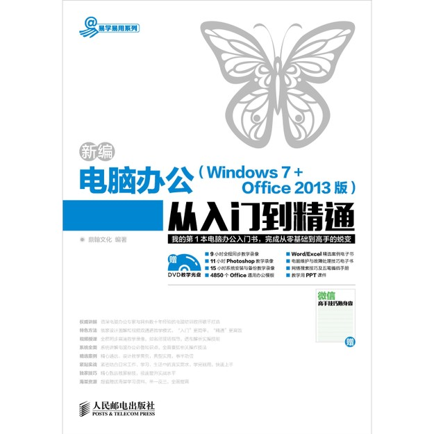 商品详情 - 新编电脑办公(Windows 7 + Office 2013版)从入门到精通 - image  0