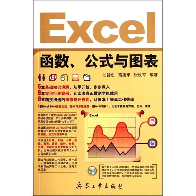 商品详情 - Excel函数、公式与图表 - image  0