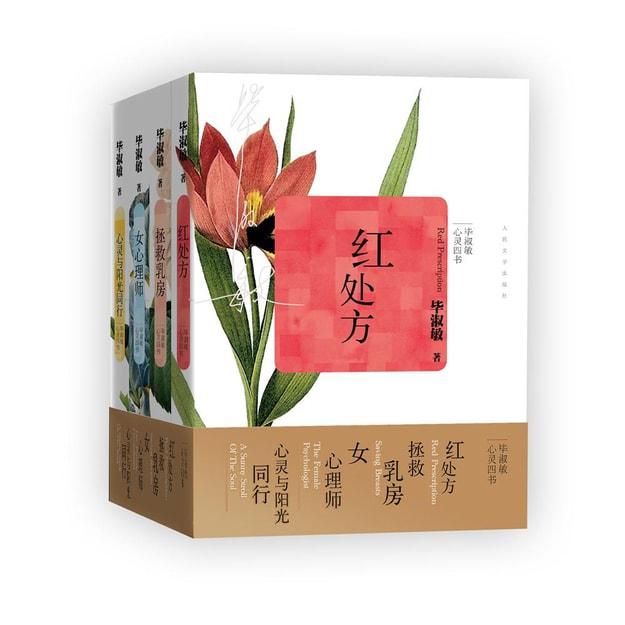 商品详情 - 毕淑敏心灵四书(套装共4册) - image  0