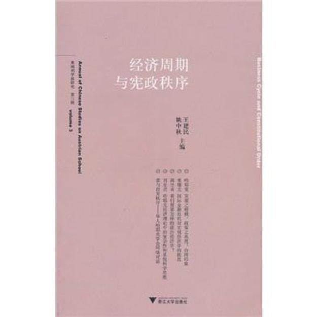 商品详情 - 经济周期与宪政秩序 - image  0