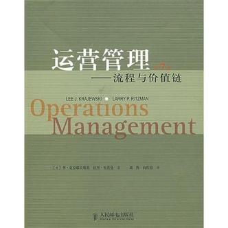 运营管理:流程与价值链(第7版)