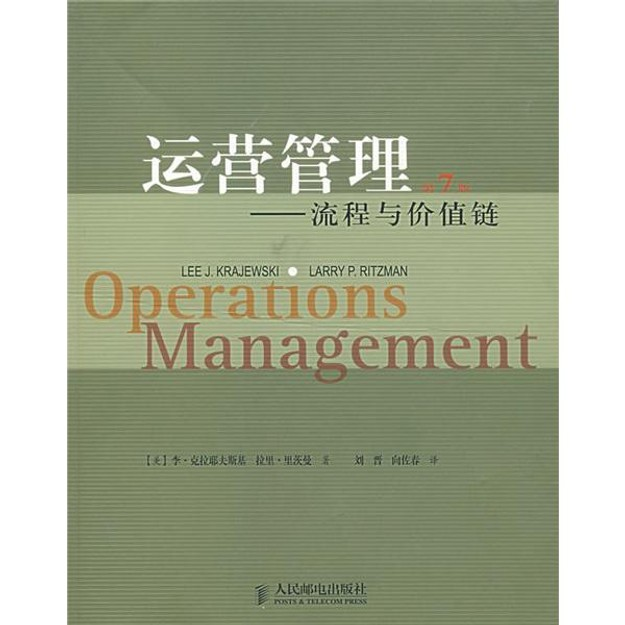 商品详情 - 运营管理:流程与价值链(第7版) - image  0