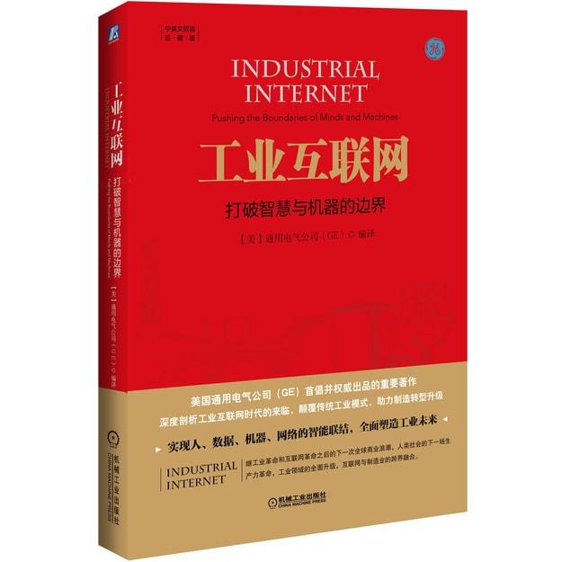 商品详情 - 工业互联网:打破智慧与机器的边界 - image  0