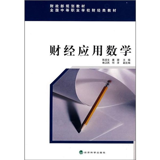 商品详情 - 财政部规划教材:财经应用数学 - image  0