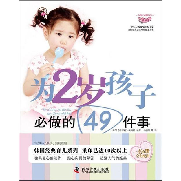 商品详情 - 为孩子必做的事系列:为2岁孩子必做的49件事 - image  0
