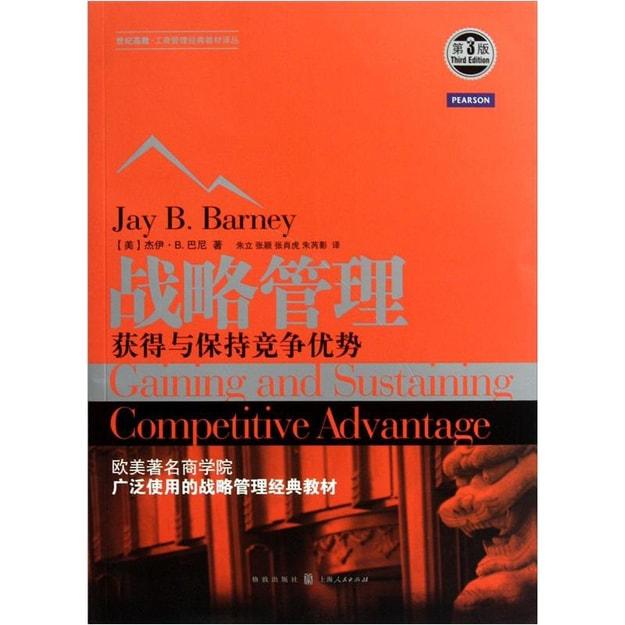 商品详情 - 战略管理:获得与保持竞争优势(第3版) - image  0