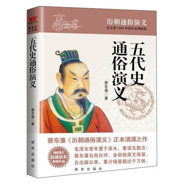 商品详情 - 历朝通俗演义:五代史通俗演义 - image  0