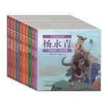 大师绘本馆 杨永青(全10册)