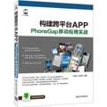 构建跨平台APP:PhoneGap移动应用实战