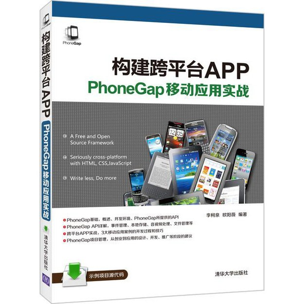 商品详情 - 构建跨平台APP:PhoneGap移动应用实战 - image  0