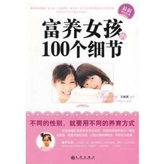 商品详情 - 富养女孩的100个细节 - image  0