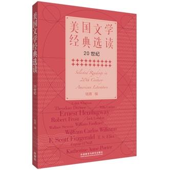 美国文学经典选读:20世纪