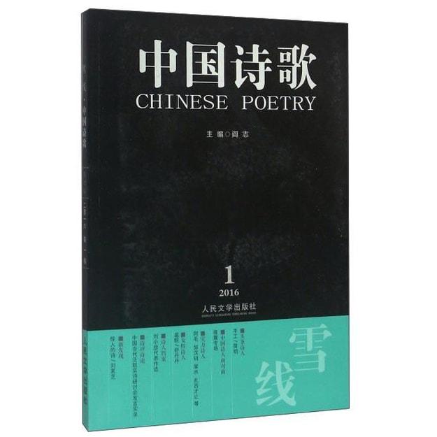 商品详情 - 中国诗歌 雪线 - image  0