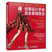 时装设计手绘完全表现技法