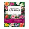 【繁體】最適合小空間的盆植玫瑰栽培書