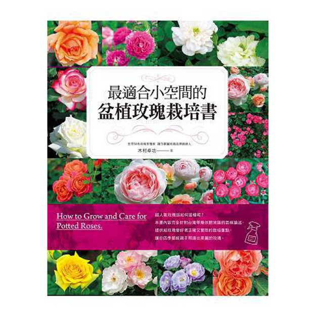 Product Detail - 【繁體】最適合小空間的盆植玫瑰栽培書 - image 0