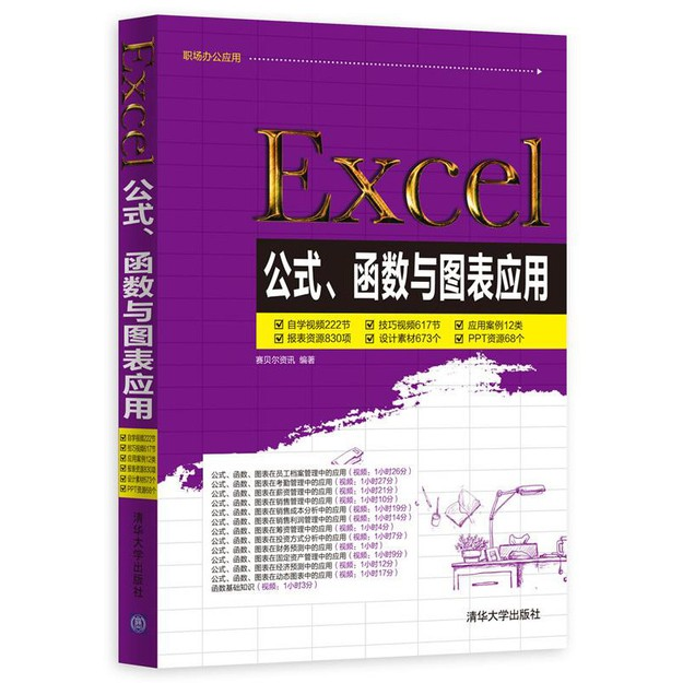 商品详情 - Excel公式、函数与图表应用(附光盘) - image  0