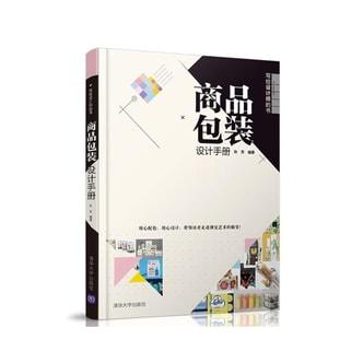 商品包装设计手册/写给设计师的书