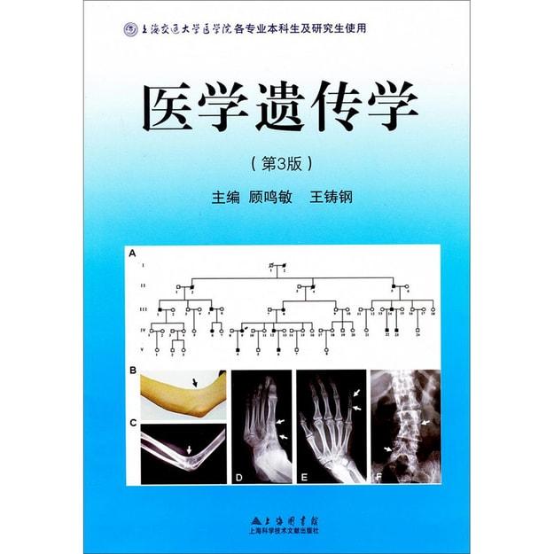 商品详情 - 医学遗传学(第3版) - image  0